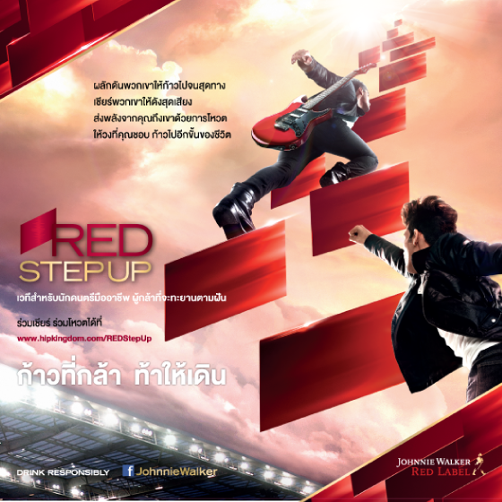 Red Step Up